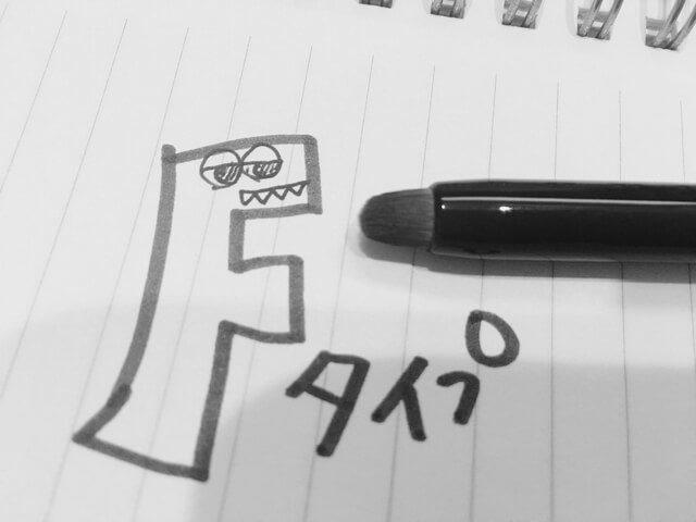 【Fタイプのペン先写真】